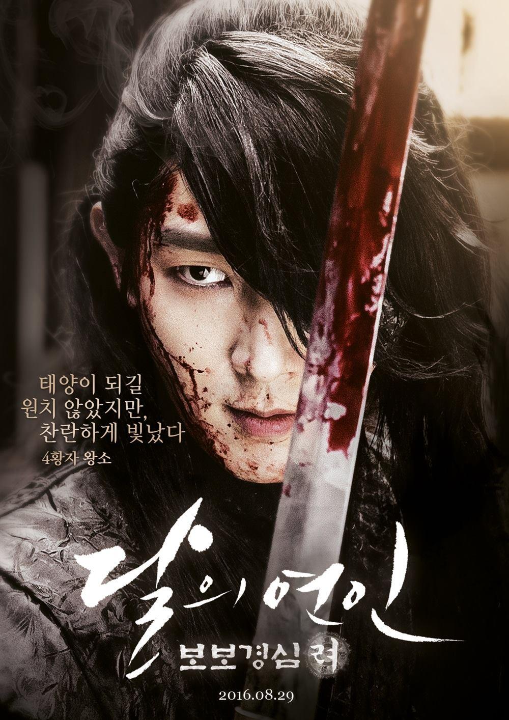 Foto Poster K-Drama Moon Lovers Scarlet Heart Ryeo (1)