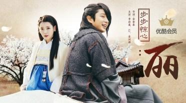 Foto Poster K-Drama Moon Lovers Scarlet Heart Ryeo (3)