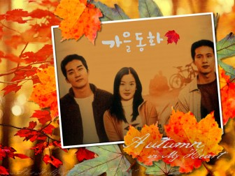 Song Hye Kyo in K-Drama Autumn in My Heart (1)