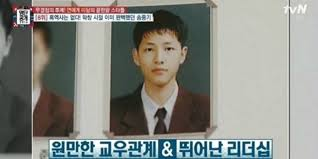 School Photo of Song Joong Ki