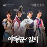 "K-Drama Poster ""The Night Watchman's Journal"""