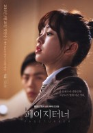"Foto Kim So Hyun in K-Drama ""Page Turner"" (1)"
