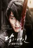 Korean Drama Poster Moon Lovers – Scarlet Heart: Ryeo (2)