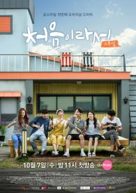"K-Drama Poster ""Because It's the First Time"""