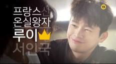 """Korean Drama """"Shopping King Louie"""" Poster (1)"""