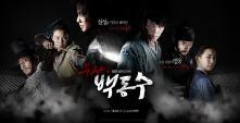 """Kdrama Poster """"Warrior Baek Dong Soo"""""""