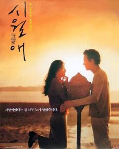 """Korean Film """"Il Mare"""" Poster 1"""