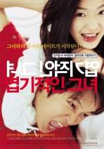 "Korean Drama ""My Sassy Girl"" Poster 2"