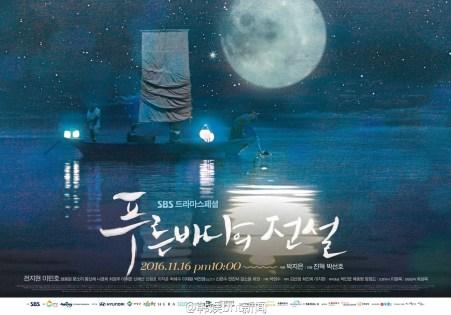 "Korean Drama ""The Legend of the Blue Sea"" Poster"