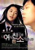 "Korean Film ""Windstruck"" Poster"