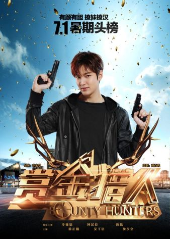 Lee Min Ho Poster 12 - Bounty Hunters