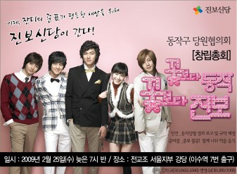 Lee Min Ho Poster 4 - Boys Over Flowers