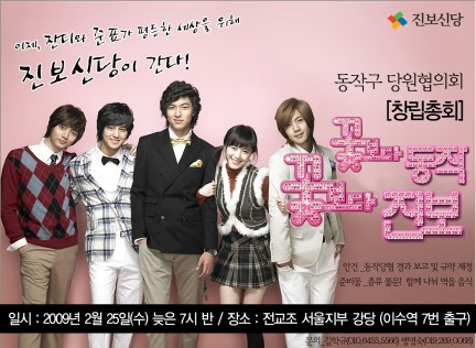 Lee Min Ho Poster 4 - Boys Over Flowers