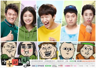 """Kdrama KBS2 """"The Sound of Your Heart"""" Poster 1"""