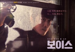 Kdrama Voice Poster 4