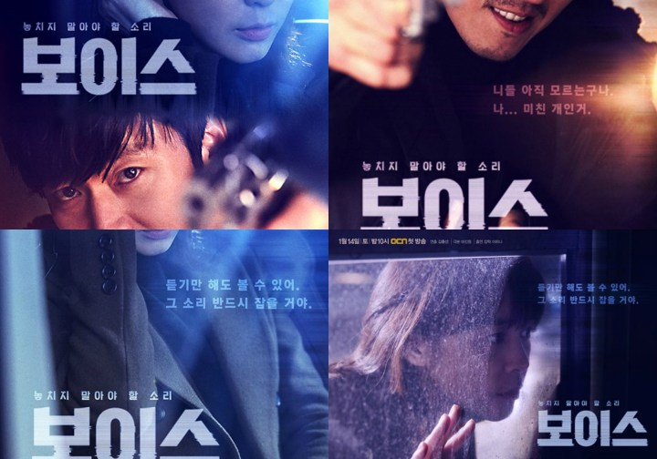 Kdrama Voice Poster