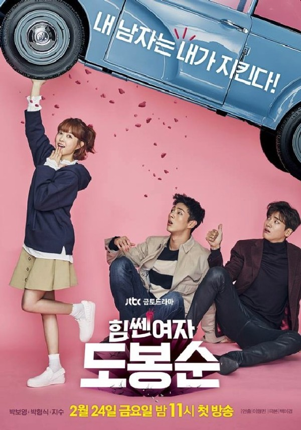 Kdrama Strong Woman Do Bong Soon Poster 2