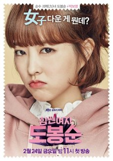Kdrama Strong Woman Do Bong Soon Poster Park Bo Young