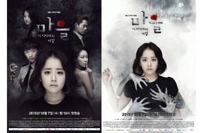 Yook Sung Jae The Village Achiara's Secret Poster