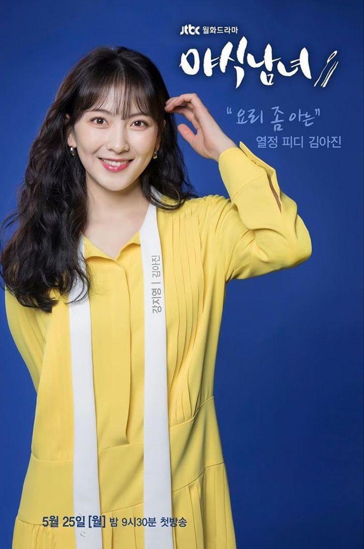 Kang Ji Young Sebagai Kim Ah Jin