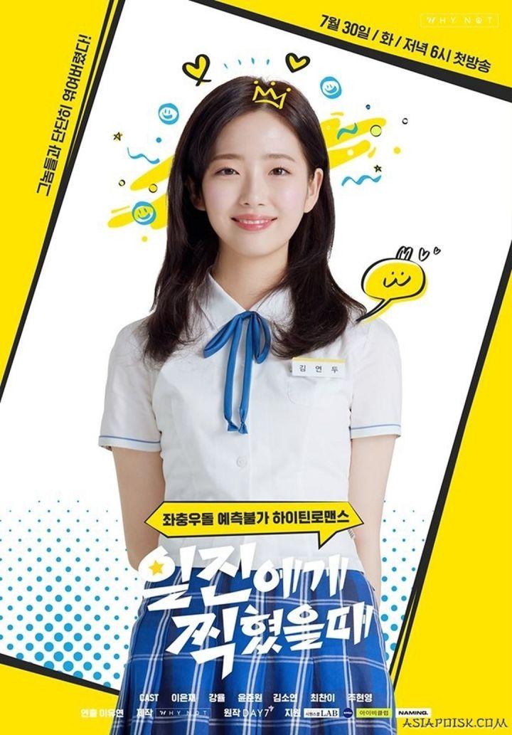 Lee Eun Jae Sebagai Kim Yeon Doo
