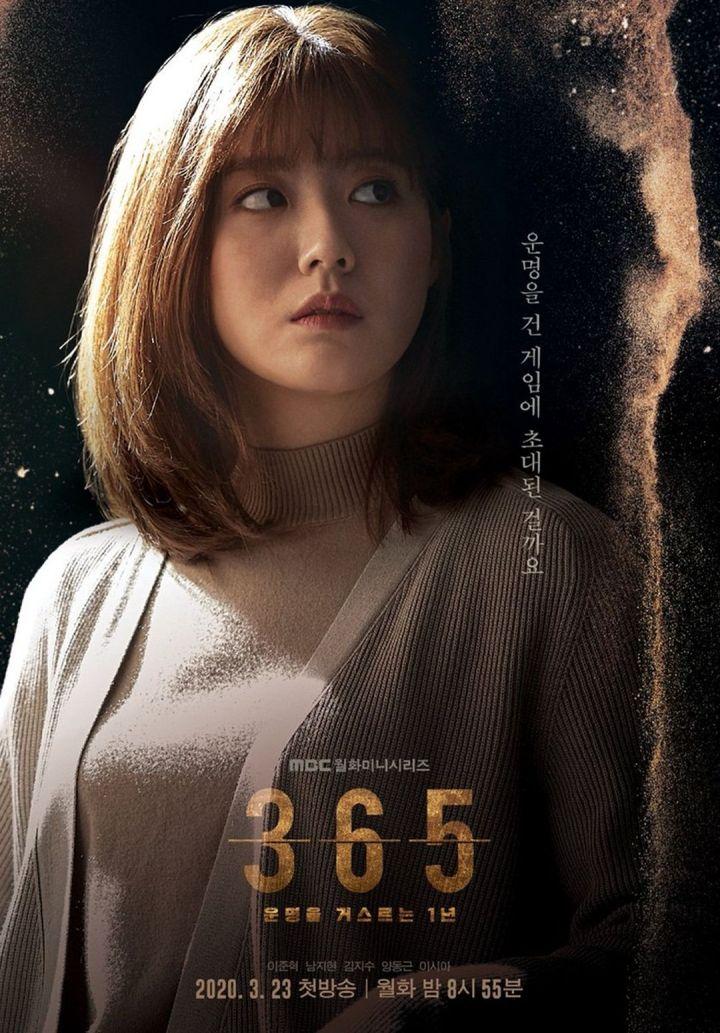 Nam Ji Hyun Sebagai Shin Ka Yun