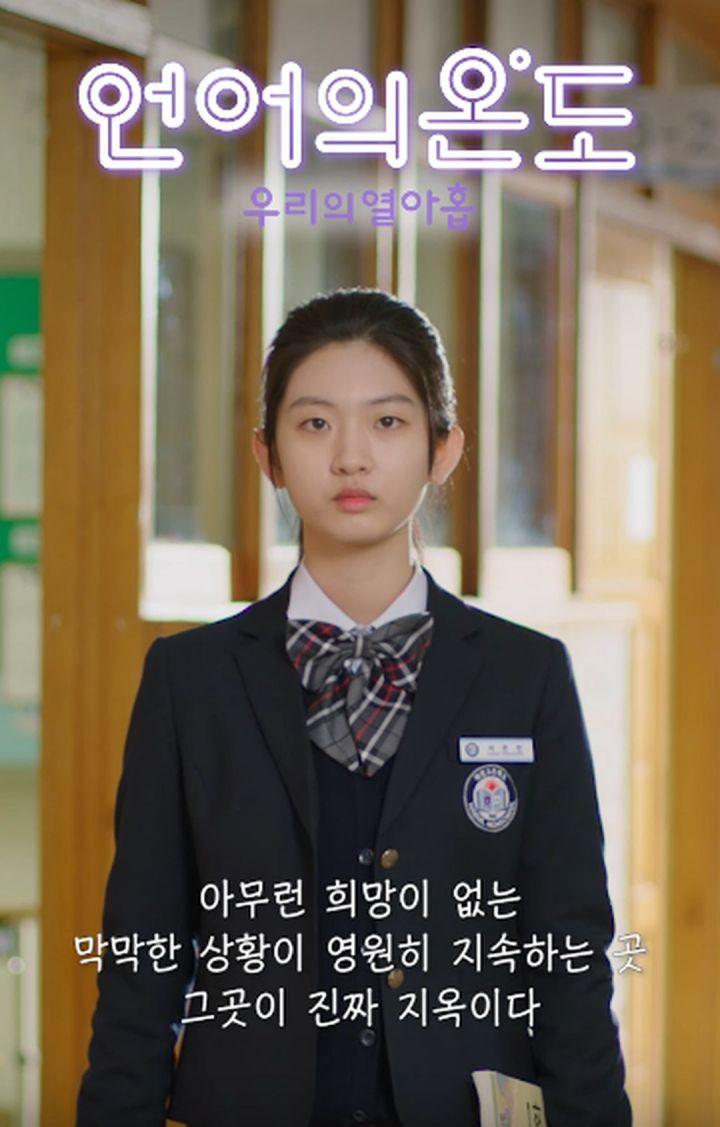 Park Se Hyun Sebagai Seo Eun Bin