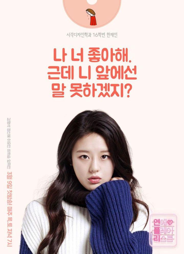 Lee Yoo Jin Sebagai Han Jae In