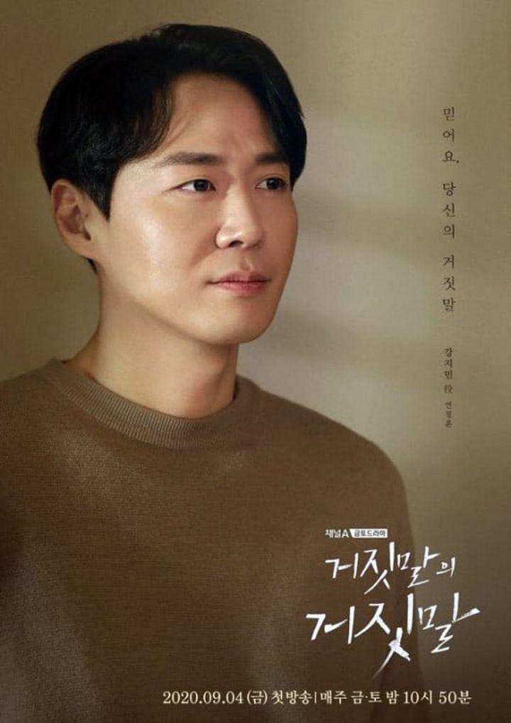 Yeon Jung Hoon Sebagai Kang Ji Min