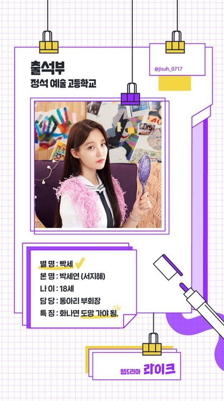 Seo Ji Hye Sebagai Park Se Yeon