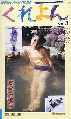 [CLY-001]くれよん 古谷千波10歳