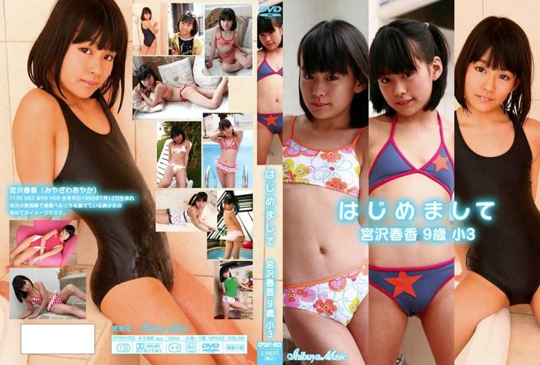 [CPSKY-093] Haruka Miyazawa はじめまして 宮沢春香