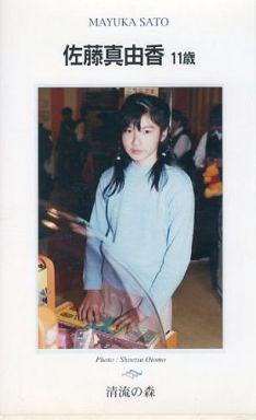 [SS-003]清流の森 佐藤真由香 11歳