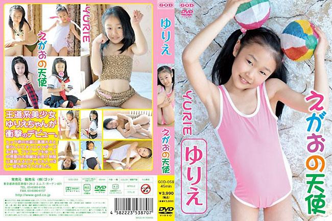 [GOD-058] Yurie ゆりえ, えがおの天使