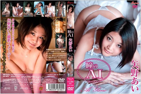 [KIDM-182] 矢野あい Ai Yano – 瞳のAI