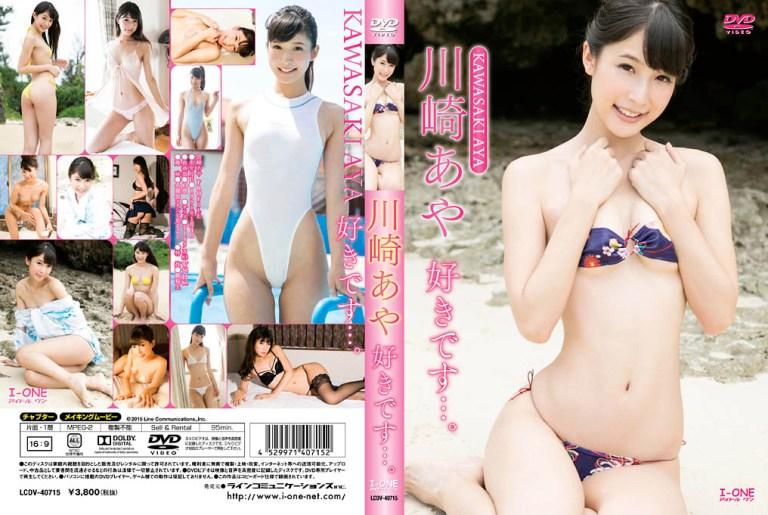 [LCDV-40715] 川崎あや Aya Kawasaki – 好きです・・・。