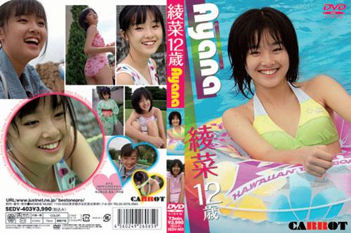 [SEDV-403]城生綾菜  Carot Vol.3