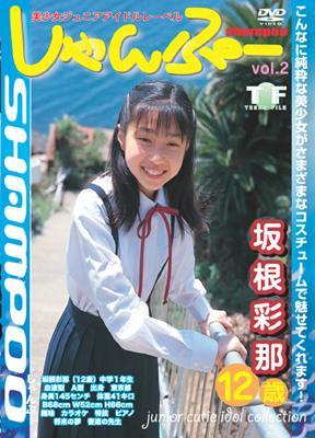 [DIT-002]坂根彩那 12歳 – shampoo vol.2