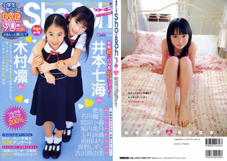 [Sho-Boh-06]Rin Kimura 木村凛 & Nanami Imoto 井本七海, ショーボー Vol 6 Spring 2007 木村凛, 井本七海