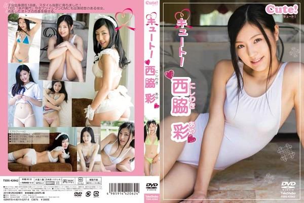 [TSDS-42062] 西脇彩 Aya Nishiwaki – キュート!