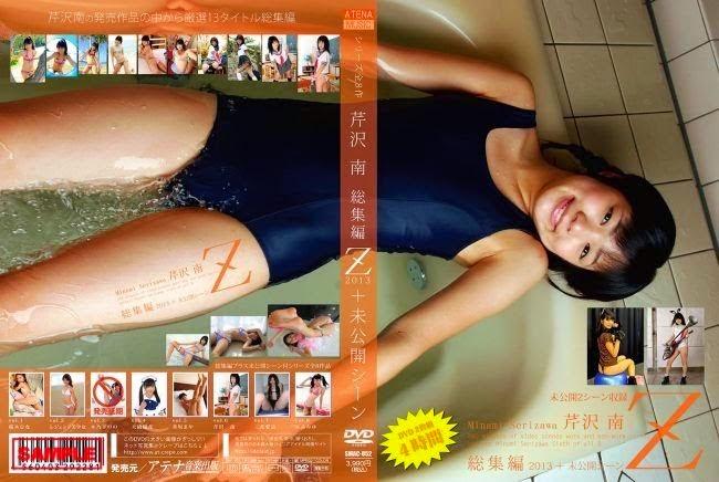 [SMAC-052] 芹沢南 Minami Serizawa – 総集編Z2013
