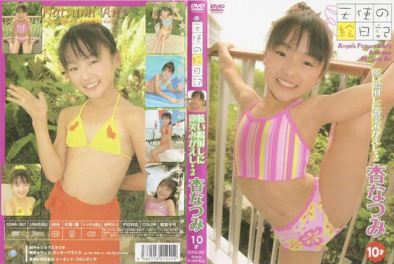 [SSWK-067]杏なつみ Natsumi AN 天使の絵日記