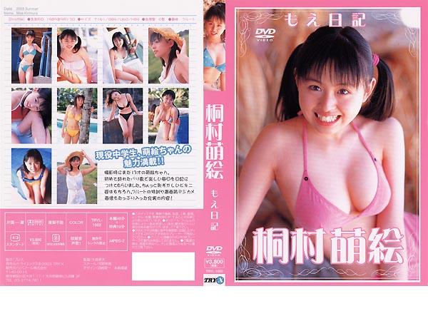 [TRYL-1002]Moe Kirimura 桐村萌絵 – もえ日記