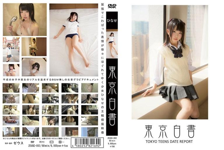 [ZEUSC-002] Hinase ひなせ – 東京白書 ひなせ 17才