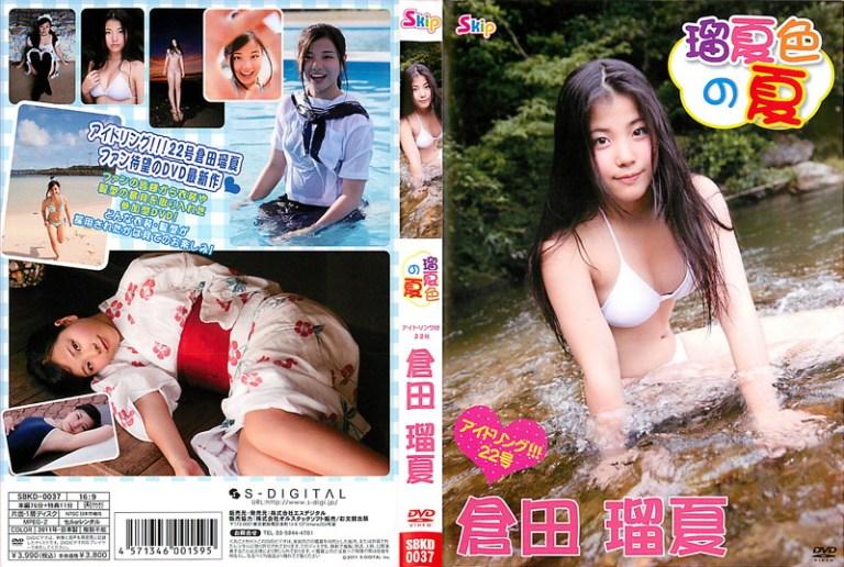 [SBKD-0037] Ruka Kurata 倉田瑠夏 – 瑠夏色の夏