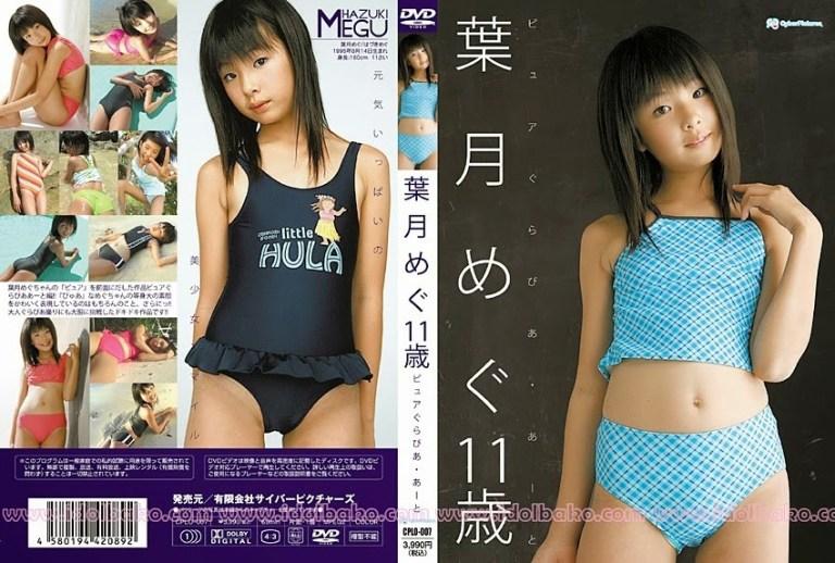 [CPLO-007] 葉月めぐ Megu Hazuki – 葉月めぐ11歳 ピュアぐらびあ・あーと