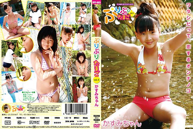 [PPT-005]かすみ  ぷりぷりたまご vol.5