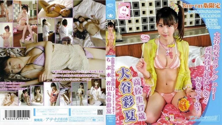 [AOSBD-015] 大谷彩夏 Ayaka Otani – 全部かわいい水着 らぶ水着 全部ランジェリー風水着