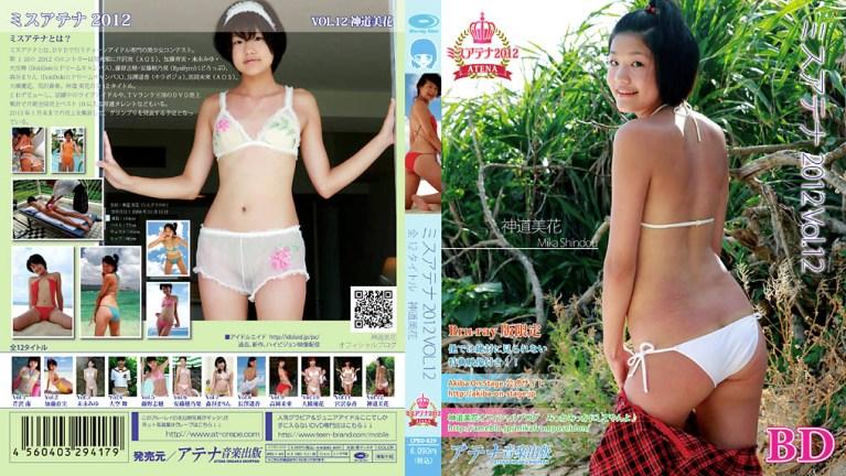 [CPBD-029] 神道美花 Mika Shindo – ミスアテナ 2012年 Vol.12