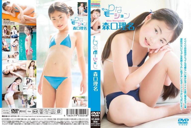 [ICDV-30207] Rina Moriguchi 森口理名 りなモーション